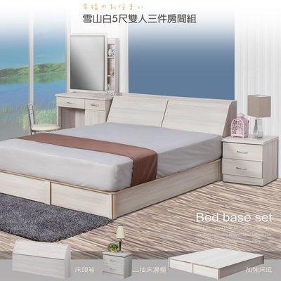 【UHO】ZM-3A 雪山白5尺雙人三件式房間組(床頭箱+加強床底+二抽床邊櫃) 免運費