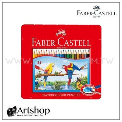 【Artshop美術用品】德國 FABER 輝柏 經典水性色鉛筆 (24色) 紅盒 #115925