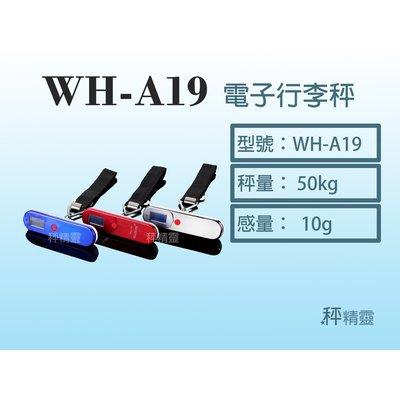 電子秤  行李秤 磅秤 50kg 攜帶秤(藍色賣場)【秤精靈】