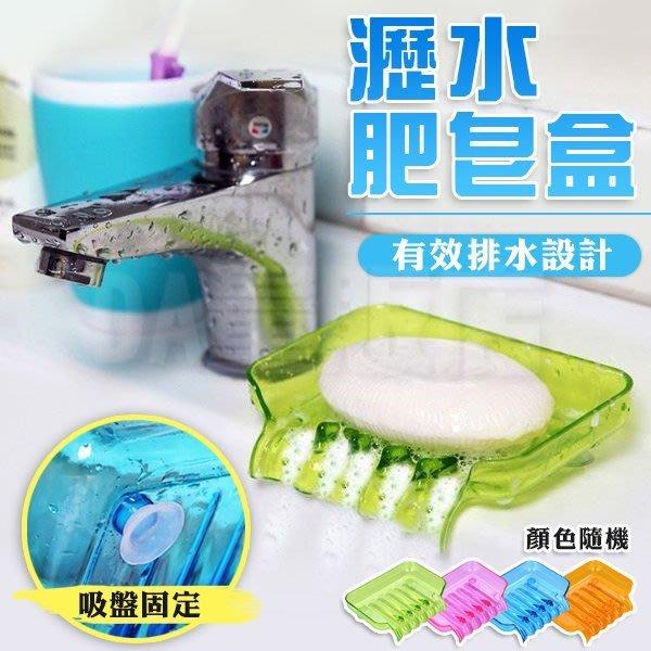 肥皂瀝水架 瀝水盒 肥皂盒 香皂盒 吸盤肥皂盒 廚房浴室收納 肥皂海綿瀝水導流 隨機(V50-1504)