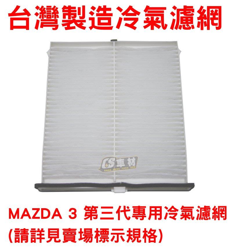 CS車材 - 台製冷氣濾網 馬自達 MAZDA 3 第三代 2013年後款 馬3濾網 M3冷濾 MAZDA3濾網