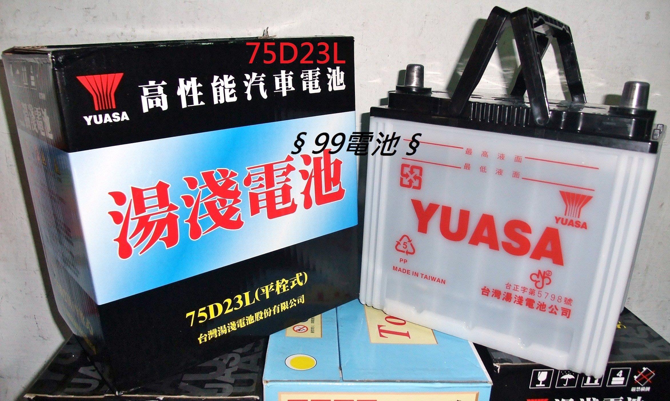 § 99電池 § 75D23L YUASA湯淺 汽車電池3560 35-60電瓶加水式 activa tierra 福特