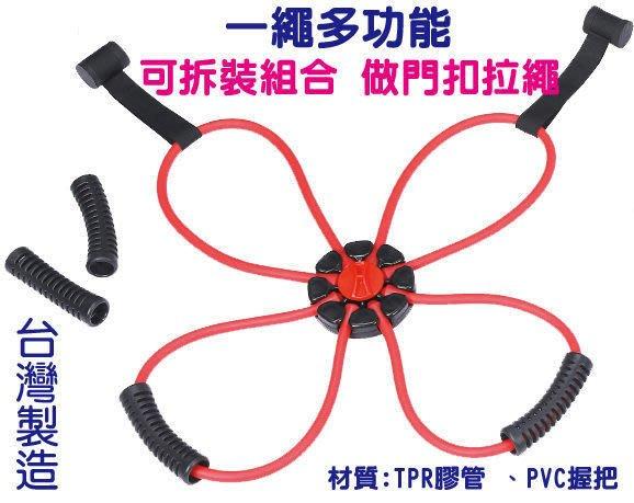 開心運動場-多功能可拆式組合彈力繩拉力繩門扣拉繩瑜珈拉力帶(另售健腹輪貝殼機)