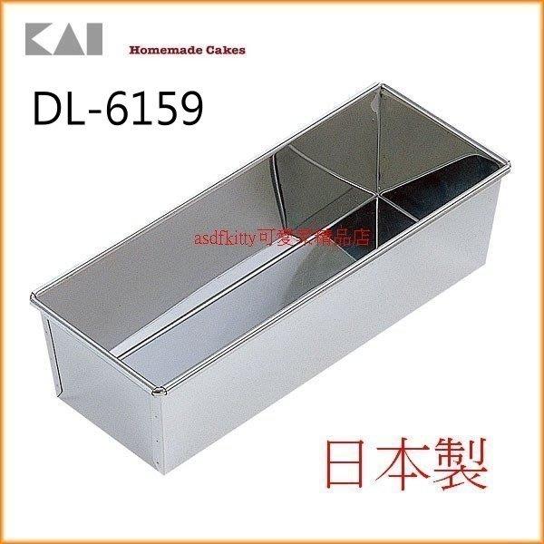 asdfkitty可愛家☆貝印 DL-6159 不鏽鋼長方型烤模型-22公分-吐司模型/磅蛋糕模型/蘿蔔糕模型-日本製