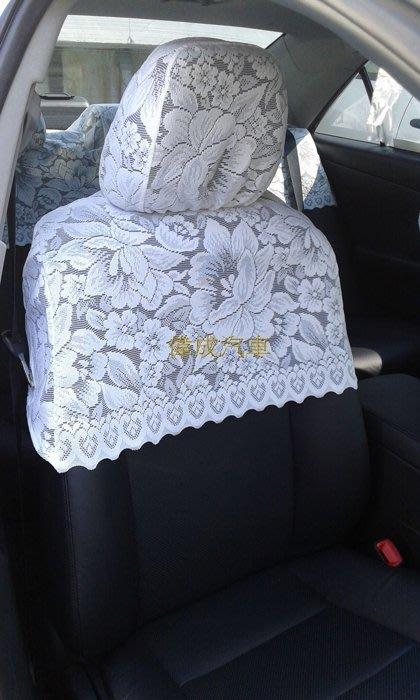 七代喜美FERIO (K10) 白色蕾絲椅套