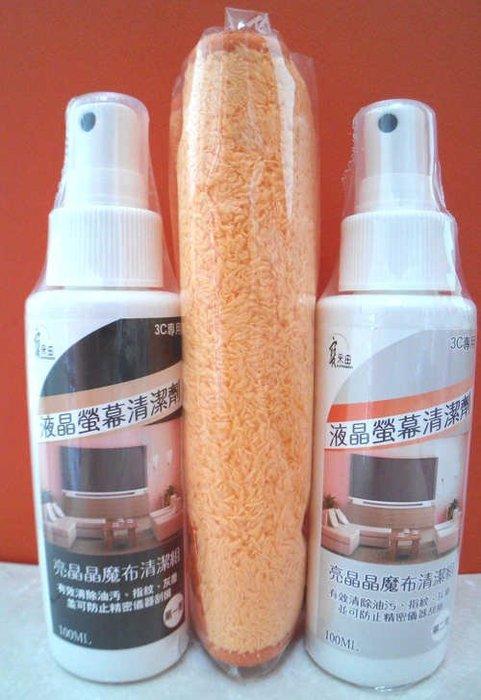 【寶采田】液晶螢幕清潔劑(二合一雙效)~搶鮮品省50元