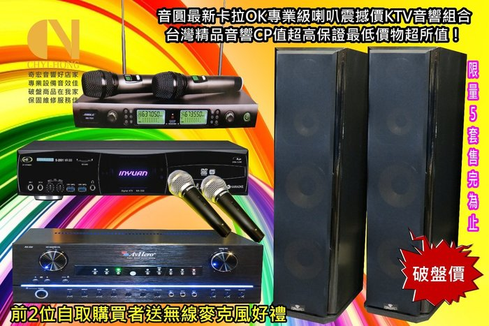 降價音圓最新NR-300卡拉ok旗艦伴唱機cp值高頂級音響組合買到賺到限量5套服務好產品多新莊奇宏專業音響店歡迎來店試聽