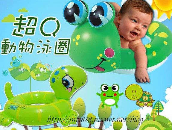 可愛造型 動物泳圈 游泳圈 兒童泳圈 造型泳圈 青蛙泳圈 烏龜泳圈