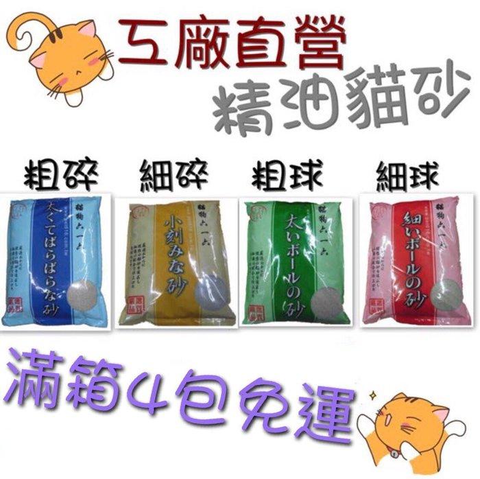 *芃然心動*【 貓社強力推廌凝結貓砂】4包 440元!! 『銷售NO.1』