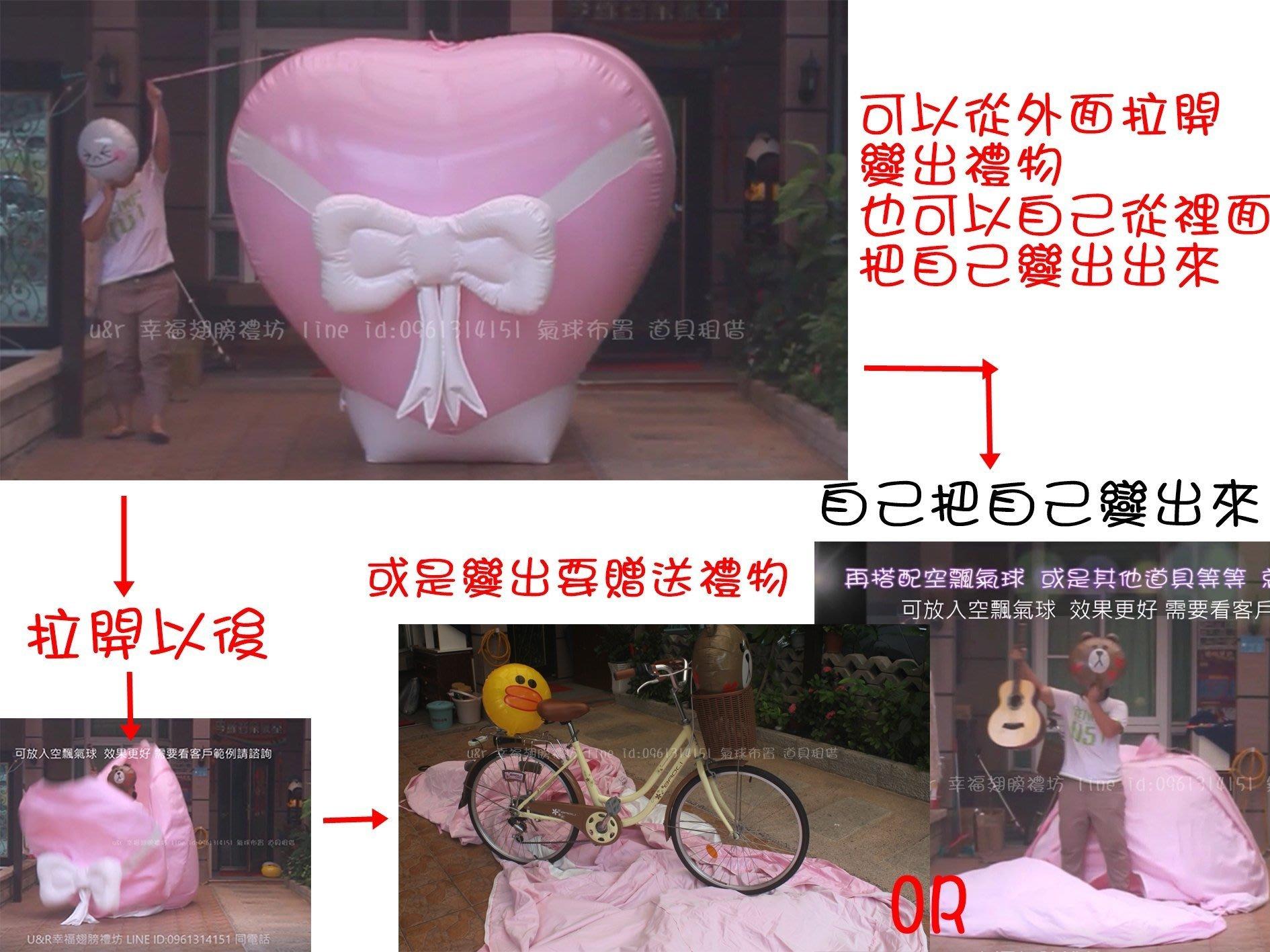 超大汽球 把人變出來 一人可使用 魔法氣球 道具租借  求婚道具 告白  生日 驚喜 浪漫 求婚布置 求婚驚喜 周年