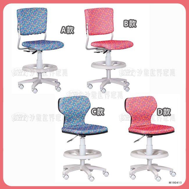 【沙發世界家具】多功能學童椅*全館破盤價,到店超值禮〈Y861R290-7〉會客椅/辦公椅/電腦椅/書桌椅