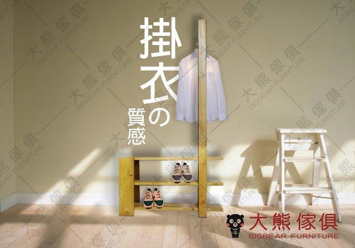 【大熊傢俱】 C20 北歐實木掛衣架  鞋櫃 儲藏櫃 擺設櫃 風化櫃