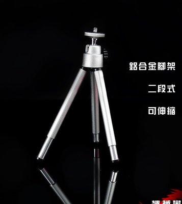 ≡MACHINE BULL≡便攜 鋁合金三腳架 二段式 可伸縮 自拍 攝影三腳架 單眼 手機 數位相機 通用