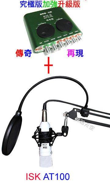 rc語音第8號套餐之6:KX-2傳奇版+電容麥ISK AT100+ NB-35支架+13cm防噴網 網路天空 at 100