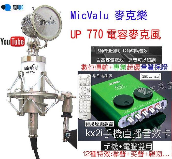 客所思 kx2i 手機直播音效卡+Micvalu UP770電容式麥克風+防噴網+桌面nb35支架送166音效軟體