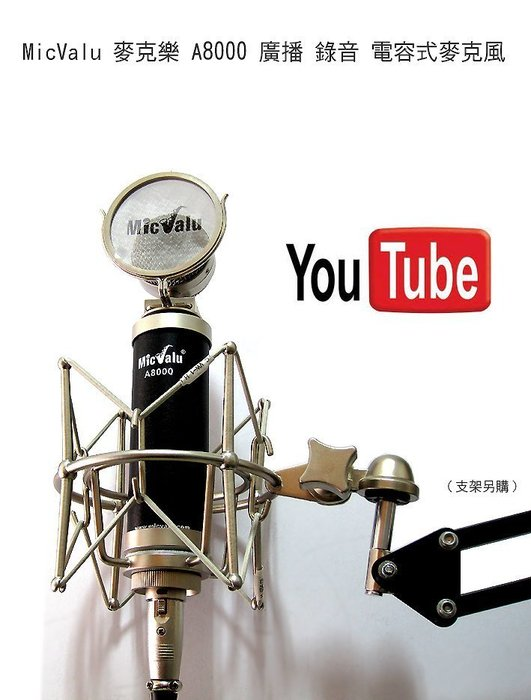 MicValu 麥克樂 A8000 廣播 錄音 電容式麥克風超越ISK BM 5000 送166音效軟體