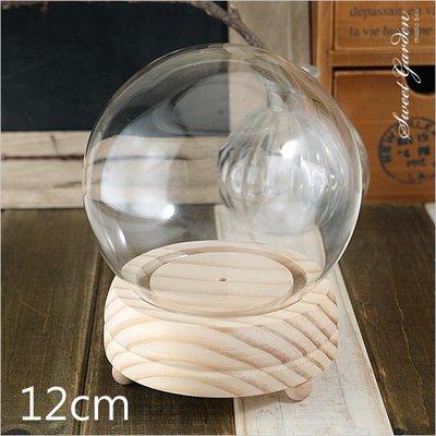 Sweet Garden, 12cm玻璃球+古典造型原木底座 厚實沈穩 永生花乾燥花創意設計 公仔擺飾收藏防塵 台中自取