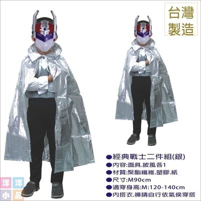 【洋洋小品】【經典戰士二件組-銀色-M】 萬聖節化妝表演舞會派對造型角色扮演服裝道具
