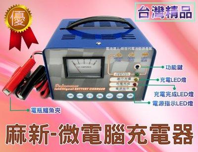 ✚中和電池✚麻新電子 機車 汽車 電瓶 充電機 充電器 微電腦 智慧型 12V電池 湯淺 杰士 愛馬龍 RC-1204