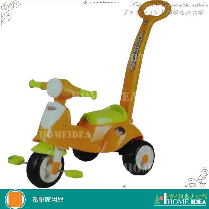 《888創意生活館》397-RT-223WY果粉兒童三輪車-黃$900元(18塑膠家具收納櫃兒童學步車玩具球池)高雄家具