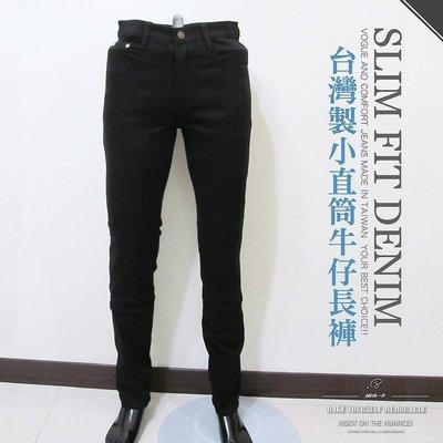 台灣製小直筒牛仔褲 顯瘦牛仔長褲 彈性丹寧 修身單寧(345-3230)黑色牛仔褲 男女可穿 sun-e