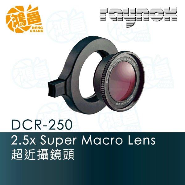 【鴻昌】RAYNOX 雷諾士 DCR-250 超近攝鏡頭 外掛式微距鏡頭 DCR250