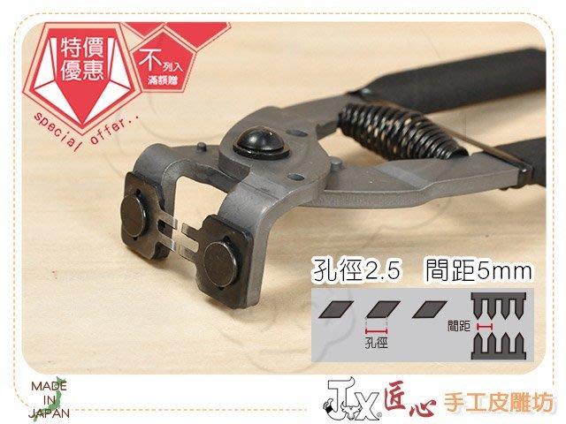 ☆ 匠心 手工皮雕坊 ☆ (日製)ELLE雙孔菱型鉗-孔徑2.5mm(C50193) /無聲打洞 菱鉗