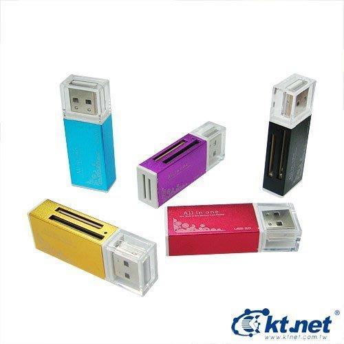 【電腦天堂】廣鐸 kt.n彩漾II 鋁合金讀卡機  SD/MS/M2/T-Flash/Micro SD 記憶卡 免驅