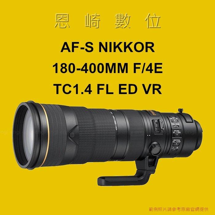 恩崎科技 AF-S NIKKOR 180-400MM F/4E TC1.4 FL ED VR 公司貨 適用D850 D5