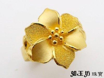 如玉坊珠寶  六瓣鑽砂花戒  黃金戒指  A124427
