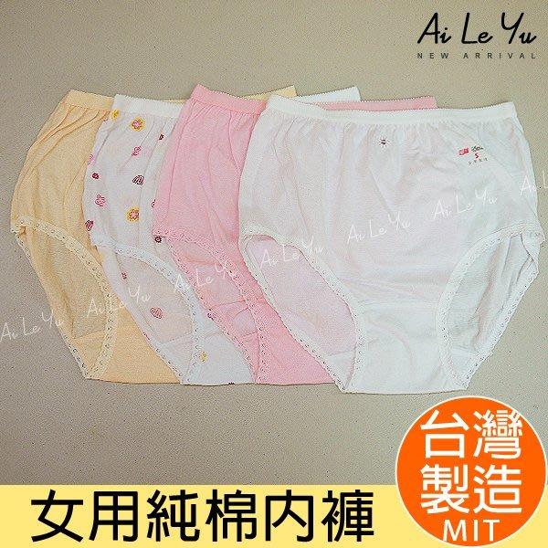 內褲 台灣製‧小三福純棉女用高腰內褲-4色(M-XL號)【296】艾樂悠