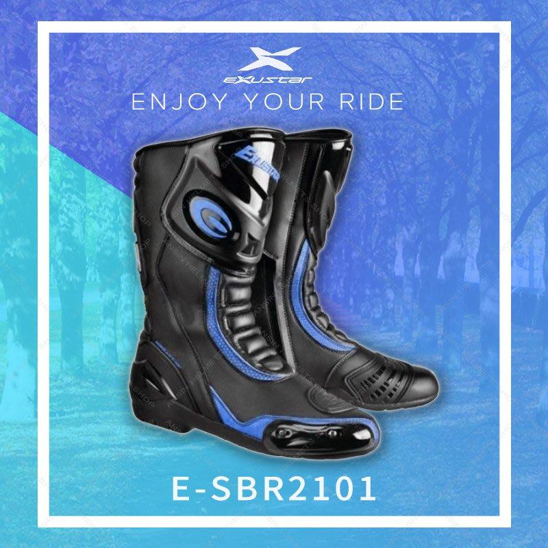 [中壢安信]EXUSTAR E-SBR2101 ESBR2101 黑藍 長靴 車靴 防摔靴 賽車靴