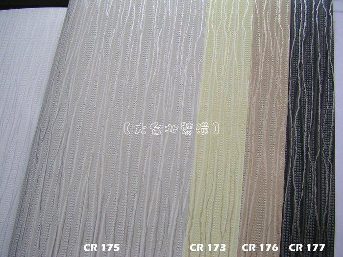 【大台北裝潢】CR無紡布現貨壁紙* 折光曲線素色(5色) 每支1200元