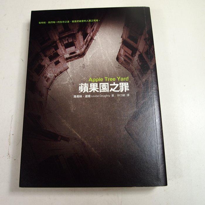 【懶得出門二手書】《蘋果園之罪》ISBN:9869014977│寂寞│路易絲‧道媞│八成新(B11H24)