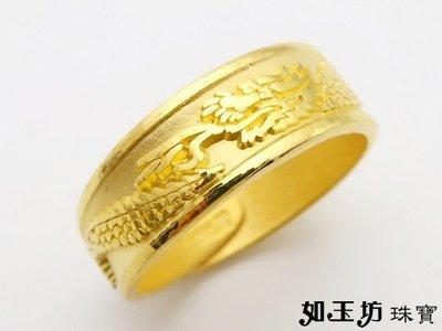 如玉坊珠寶  油壓龍戒  黃金戒指  A124430