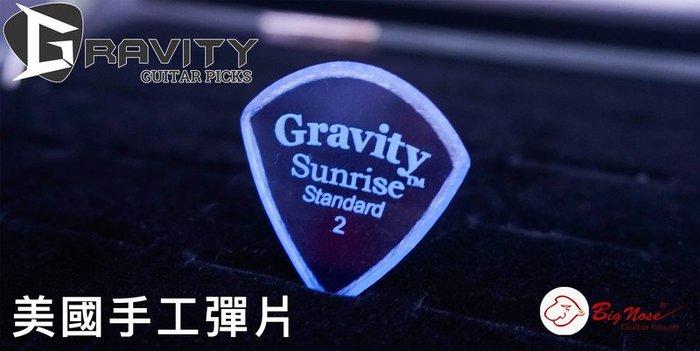 大鼻子樂器 Gravity 美國手工彈片 Pick Sunrise Standard 2.0 Master Finish
