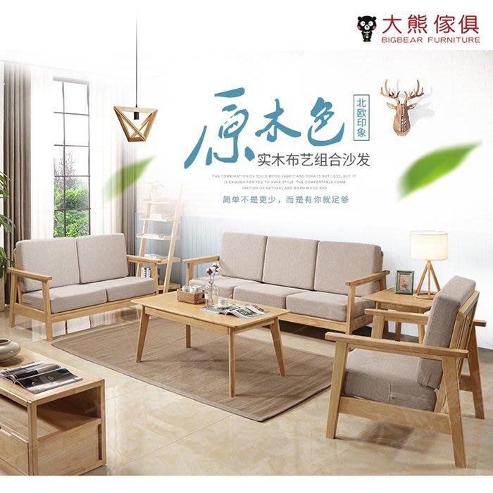 【大熊傢俱】MT 339 北歐沙發 多件沙發組  歐式沙發 布沙發 絨布沙發 休閒沙發