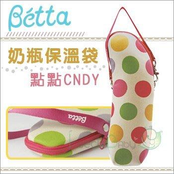 ✿蟲寶寶✿【日本Dr.Betta】外出不失溫 安心防碰撞 時尚奶瓶保溫袋 - 糖果點點