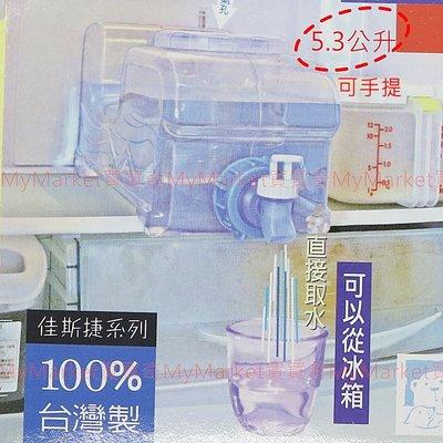 🌟台灣製造🌟佳斯捷 潛水艇生活水箱5.3L【可手提 壓扣水龍頭】冰箱手提水箱蓄水桶飲水桶儲水箱戶外水箱裝水容器茶桶壺
