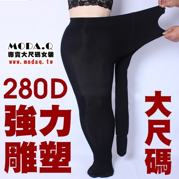 *MoDa.Q中大尺碼*【W8206】大尺碼專屬280D強力雕塑褲襪