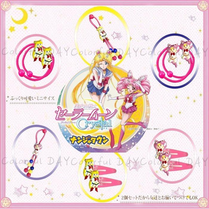 Colorful DAY 日本武內直子1995美少女戰士月野兔小小兔立體正版六款全套12件全髮飾品夾髮圈絕版064241