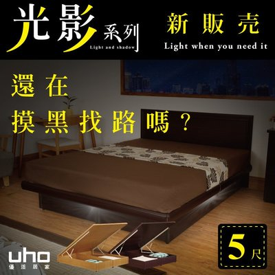 光影系列【UHO】5尺雙人後掀式掀床-...