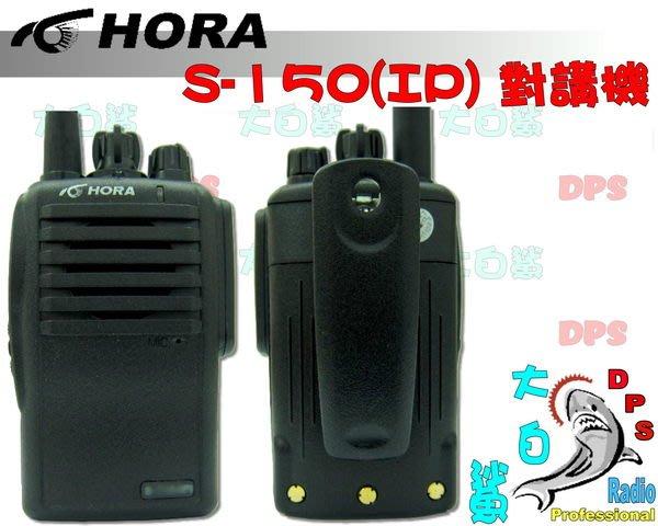 ~大白鯊無線~HORA S-150IP  VHF 單頻  全防水  手持對講機