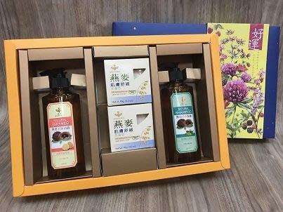 蜂王無患子洗髮燕麥皂2+2禮盒(訂婚結婚用品專賣)