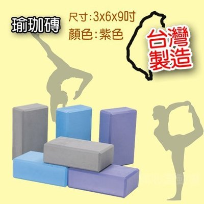 +台湾制造+开心运动场- 高级EVA 瑜珈砖(另售瑜珈铺巾瑜珈垫瑜珈柱贝壳机六块肌美腰机)