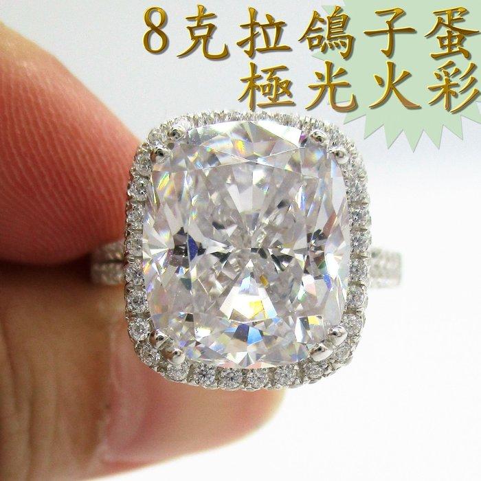 色戒鴿子蛋8克拉鑽石鑽戒指高檔豪華珠寶純銀微鑲925銀厚鍍鉑金女款戒指 歐美明星同款仿真鑽石特價優惠 莫桑鑽寶