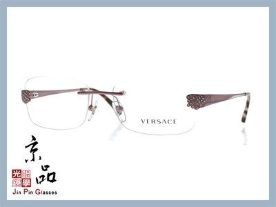 【VERSACE】MOD 1203 -B 粉/玳瑁色框 凡賽斯 鏡框 光學眼鏡 公司貨 JPG 京品眼鏡