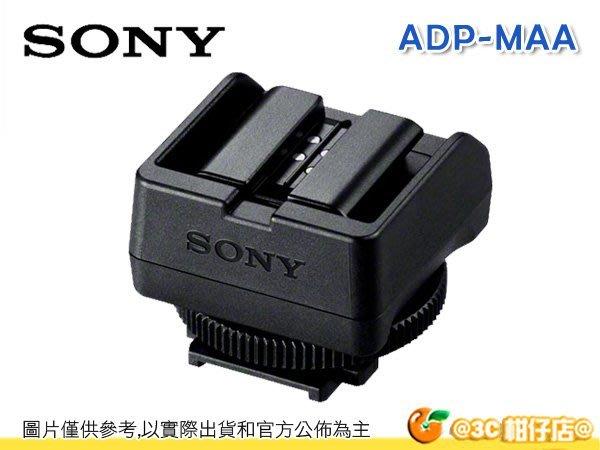 @3C 柑仔店@ Sony ADP-MAA 熱靴轉接器 ADPMAA 台灣索尼公司貨 SLT-A99 NEX-6