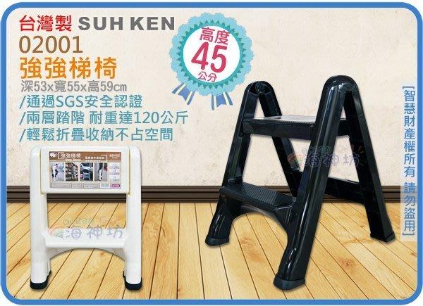 =海神坊=台灣製 SUHKEN 02001 強強梯椅 階梯椅 折疊椅 底腳防滑墊 耐120kg 高45cm 3入免運