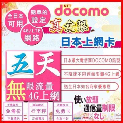 *去日本賞櫻吧*真-無限 5天 日本上網 不降速 吃到飽 送行李秤 DOCOMO 日本上網卡 日本 網卡